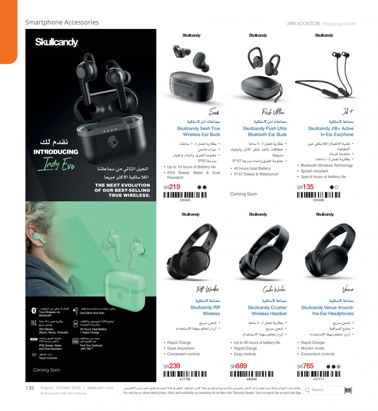<retailer> - <MM.DD.YYYY - MM.DD.YYYY> - Sales products - ,<products from offers>. Page 135.