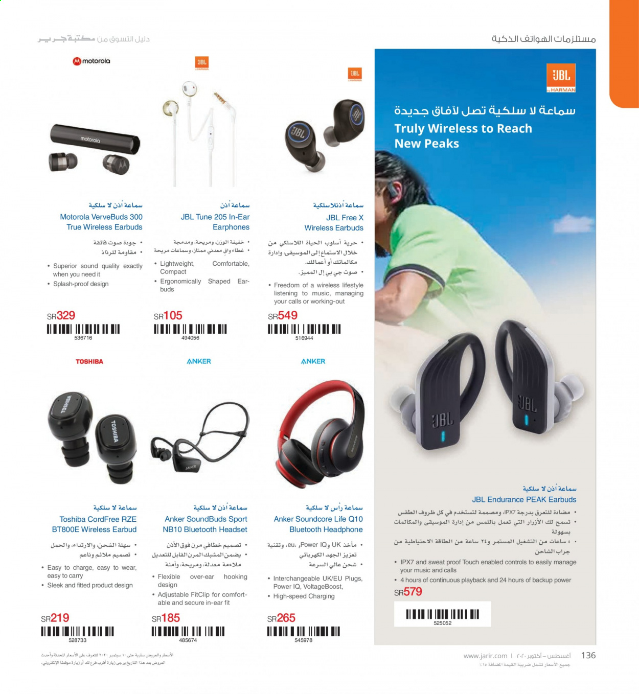 <retailer> - <MM.DD.YYYY - MM.DD.YYYY> - Sales products - ,<products from offers>. Page 136.