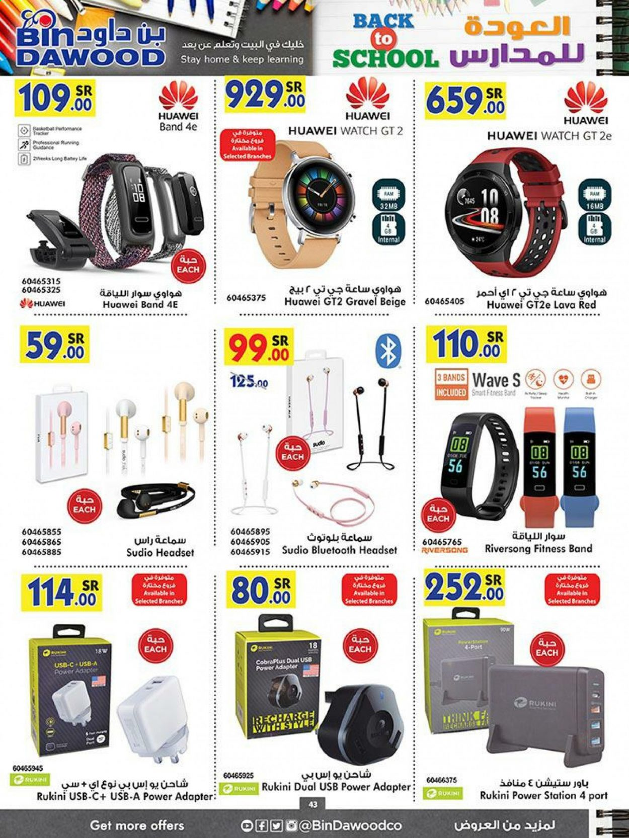 <retailer> - <MM.DD.YYYY - MM.DD.YYYY> - Sales products - ,<products from offers>. Page 43.