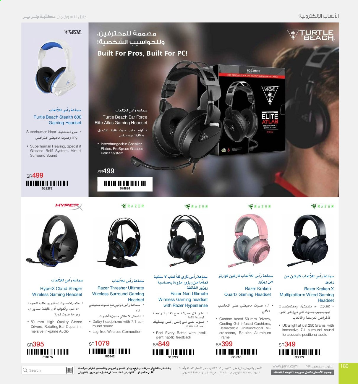 <retailer> - <MM.DD.YYYY - MM.DD.YYYY> - Sales products - ,<products from offers>. Page 180.