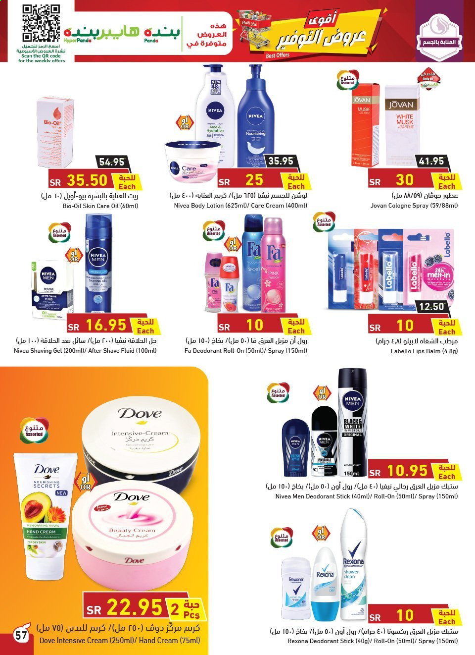 <retailer> - <MM.DD.YYYY - MM.DD.YYYY> - Sales products - ,<products from offers>. Page 57.