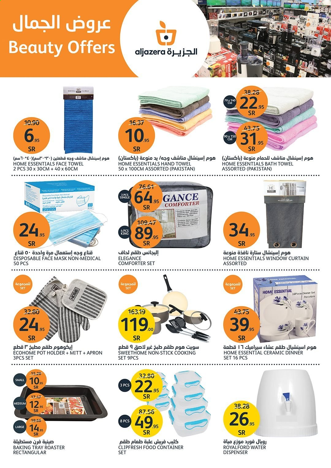 <retailer> - <MM.DD.YYYY - MM.DD.YYYY> - Sales products - ,<products from offers>. Page 22.