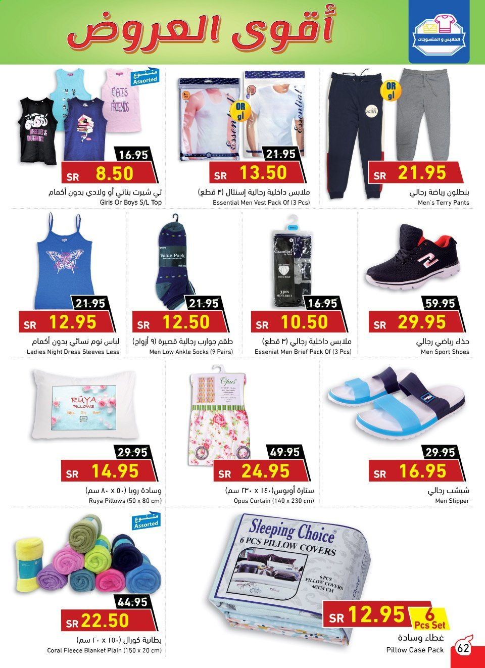 <retailer> - <MM.DD.YYYY - MM.DD.YYYY> - Sales products - ,<products from offers>. Page 62.