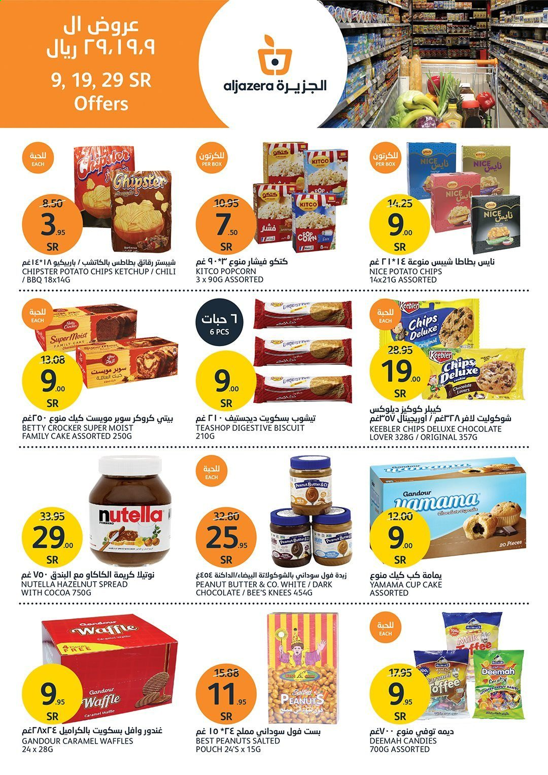 <retailer> - <MM.DD.YYYY - MM.DD.YYYY> - Sales products - ,<products from offers>. Page 7.