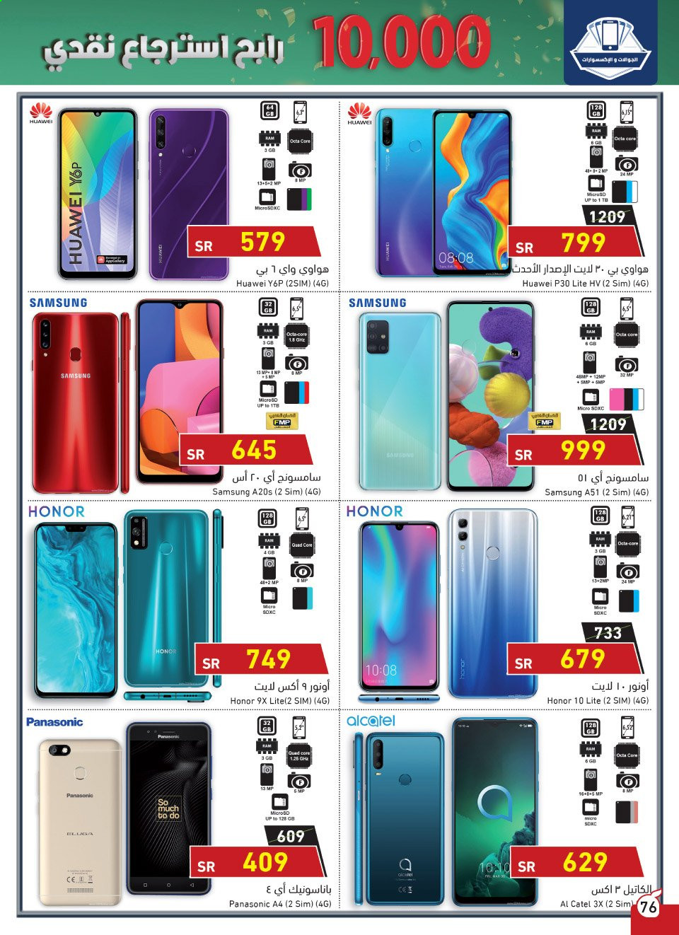 <retailer> - <MM.DD.YYYY - MM.DD.YYYY> - Sales products - ,<products from offers>. Page 76.