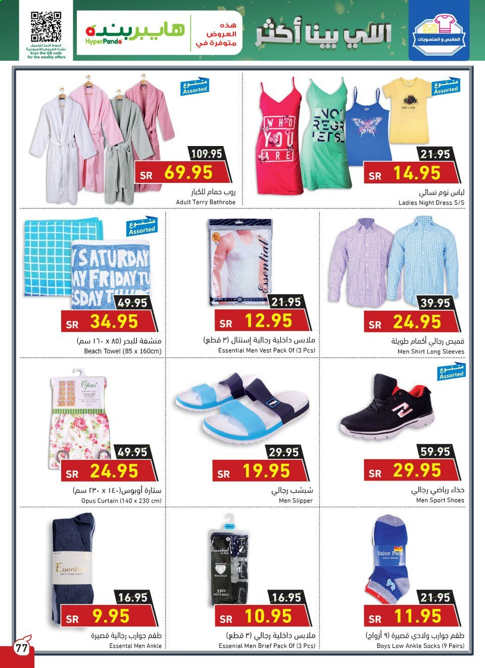 <retailer> - <MM.DD.YYYY - MM.DD.YYYY> - Sales products - ,<products from offers>. Page 77.