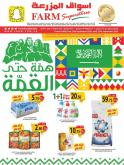 Farm Superstores Flyer - 09.23.2020 - 09.29.2020.