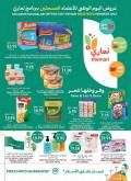 Tamimi Markets Flyer - 09.23.2020 - 09.29.2020.