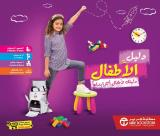 Jarir Bookstore Flyer.