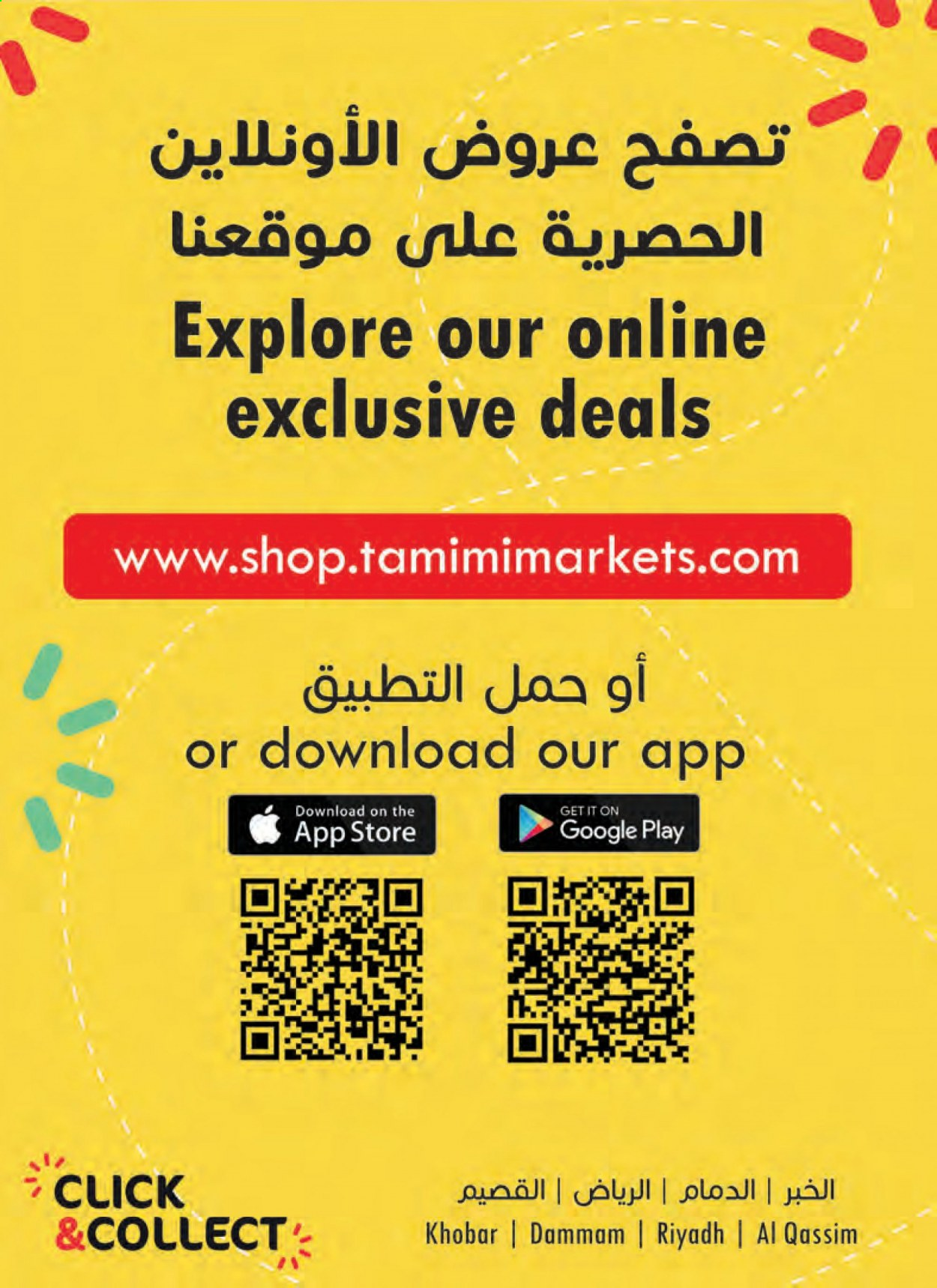 Tamimi Markets Flyer  - 10.14.2020 - 10.20.2020. Page 17.