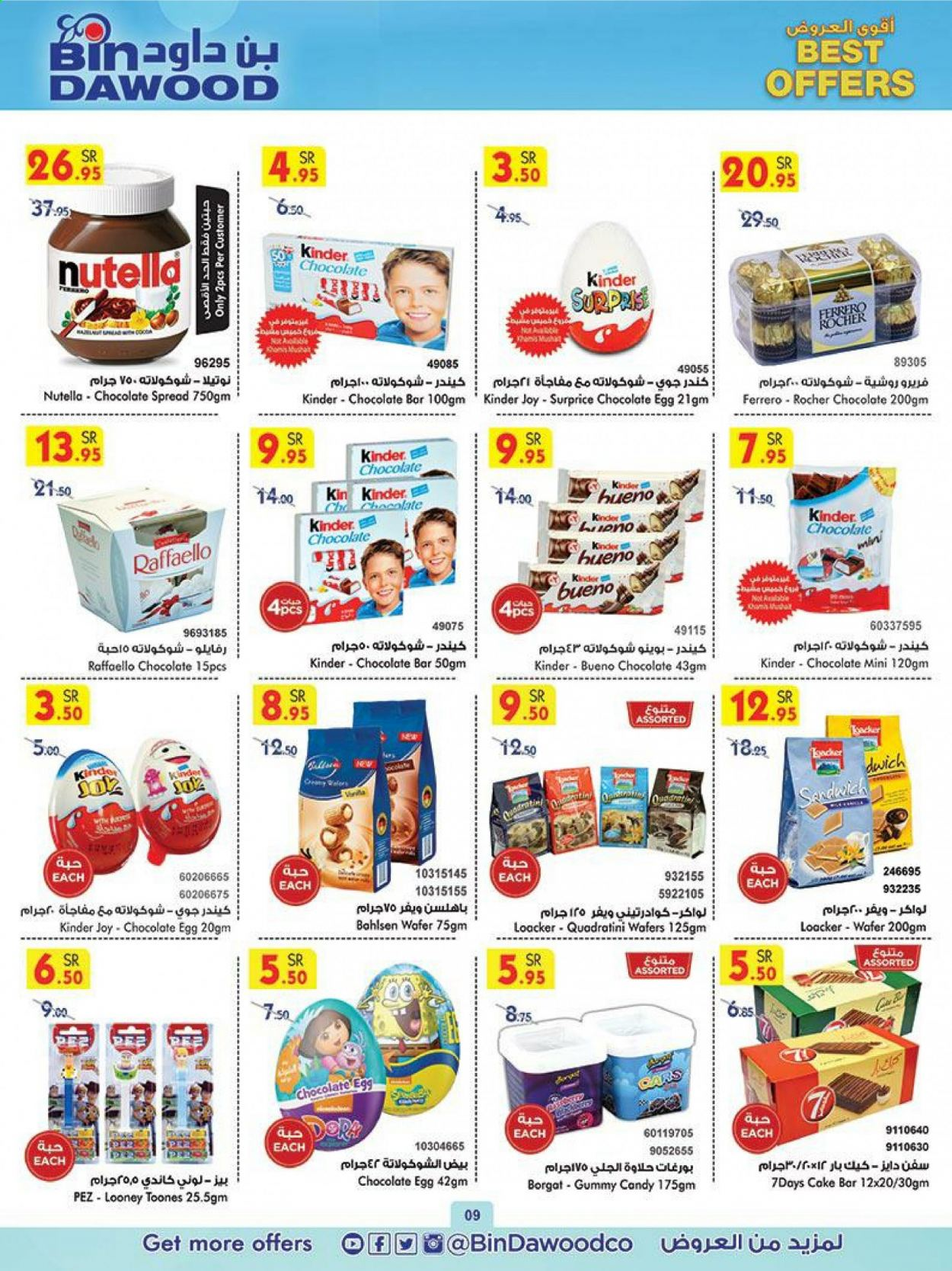 <retailer> - <MM.DD.YYYY - MM.DD.YYYY> - Sales products - ,<products from offers>. Page 9.