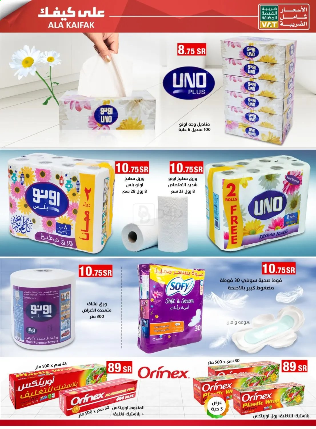 <retailer> - <MM.DD.YYYY - MM.DD.YYYY> - Sales products - ,<products from offers>. Page 6.