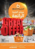 AlJazera Shopping Center Flyer - 10.22.2020 - 10.28.2020.