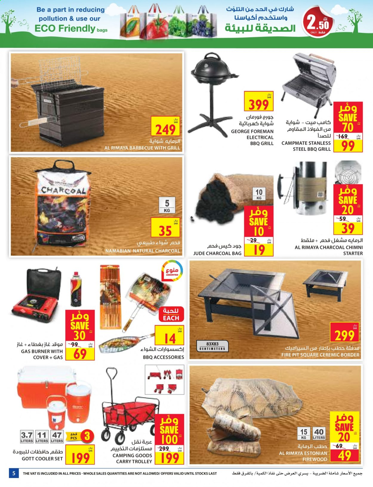 <retailer> - <MM.DD.YYYY - MM.DD.YYYY> - Sales products - ,<products from offers>. Page 5.