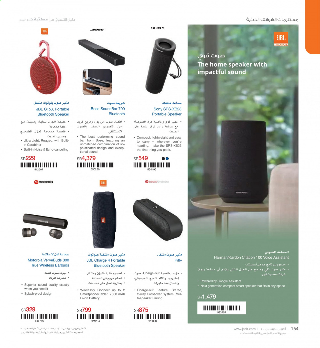 <retailer> - <MM.DD.YYYY - MM.DD.YYYY> - Sales products - ,<products from offers>. Page 164.