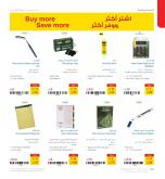 Jarir Bookstore Flyer - 10.27.2020 - 12.31.2020.