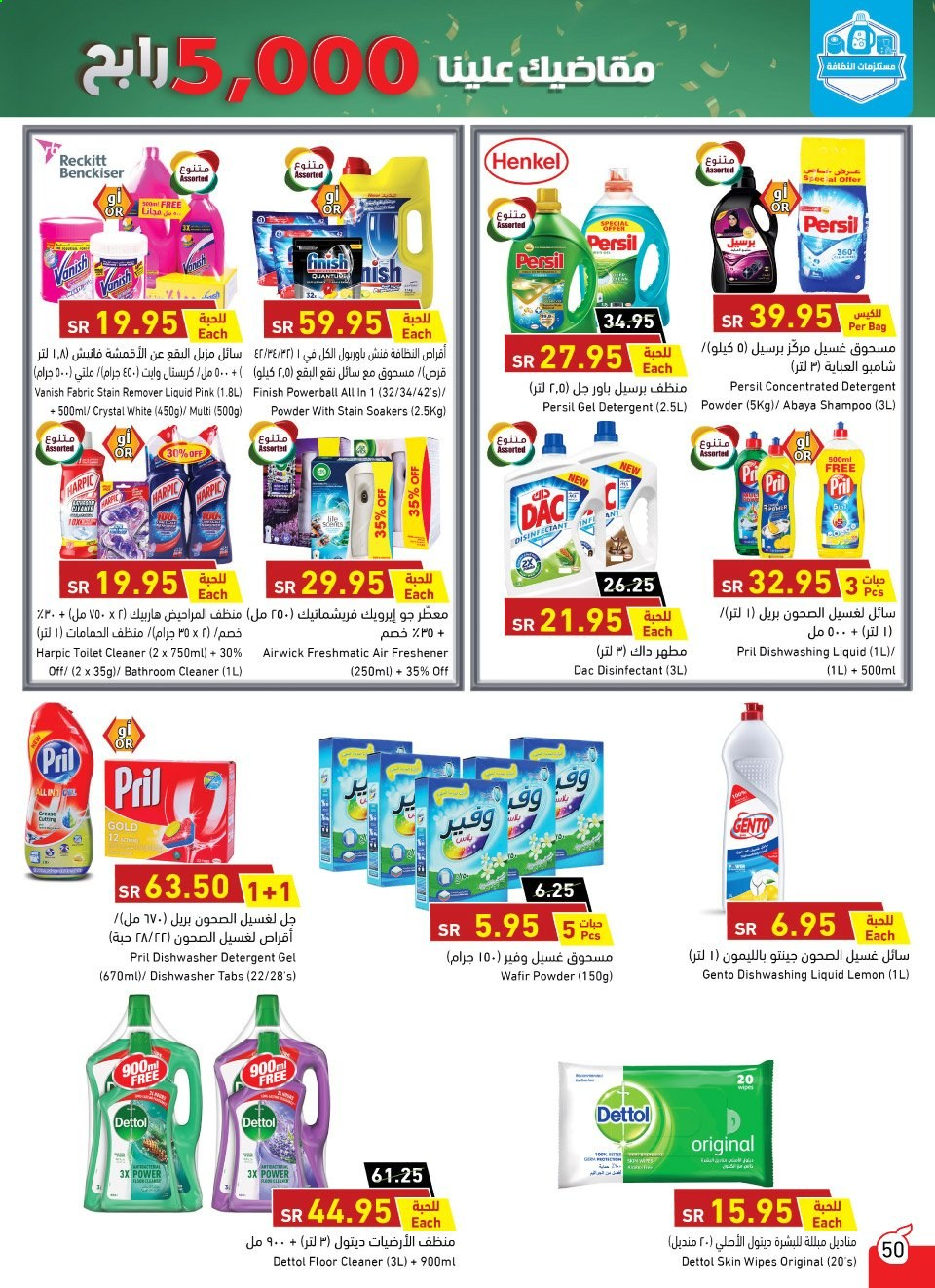 <retailer> - <MM.DD.YYYY - MM.DD.YYYY> - Sales products - ,<products from offers>. Page 50.