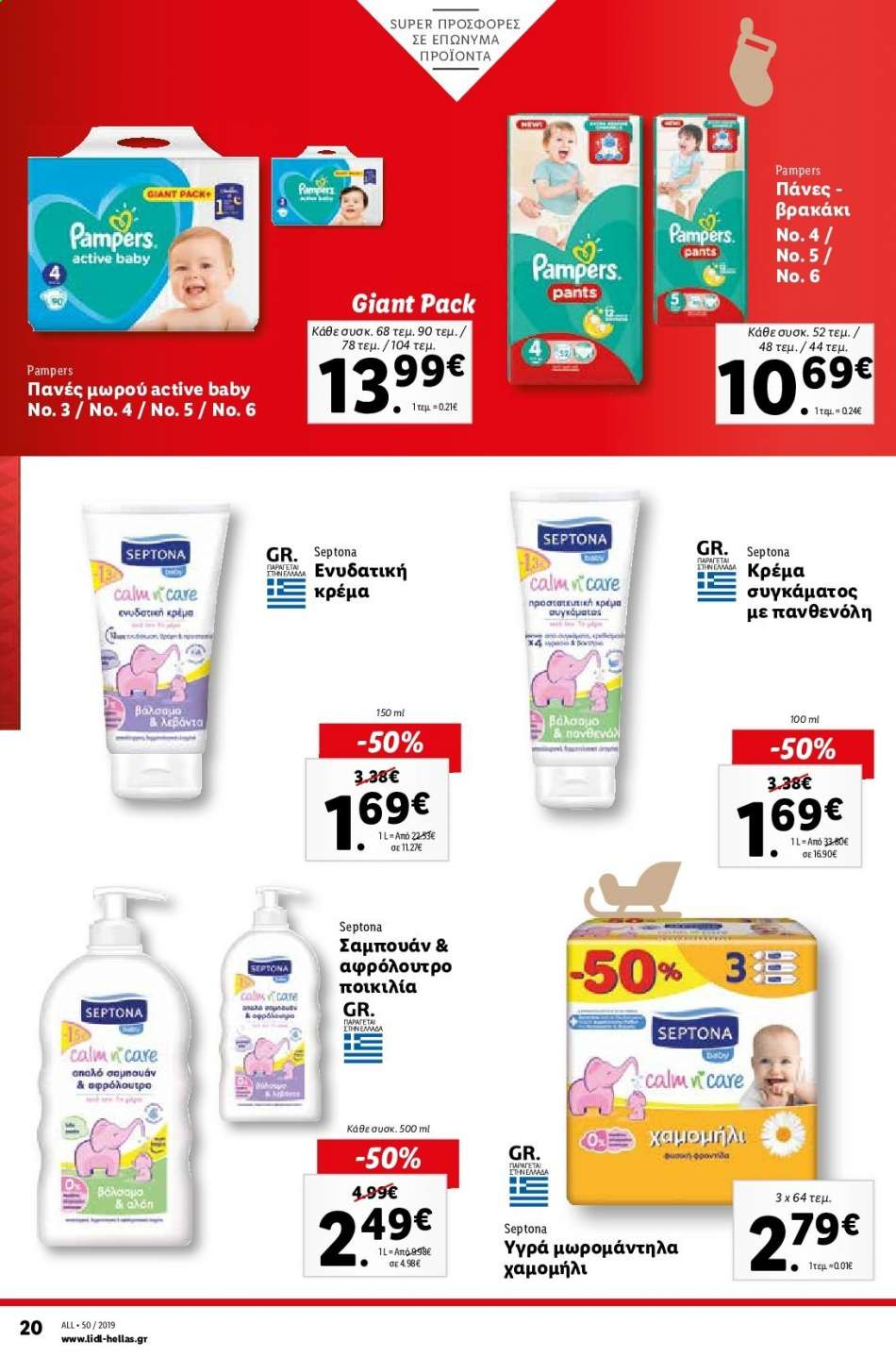 lidl pampers