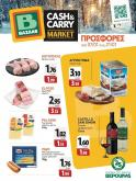 Φυλλάδια Bazaar Cash & Carry - 07.01.2021 - 21.01.2021.