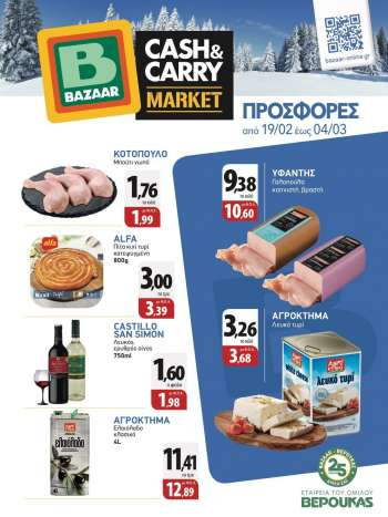 Φυλλάδια Bazaar Cash & Carry - 19.02.2021 - 04.03.2021.