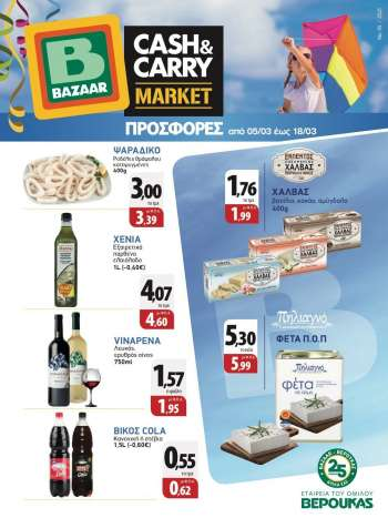 Φυλλάδια Bazaar Cash & Carry - 05.03.2021 - 18.03.2021.