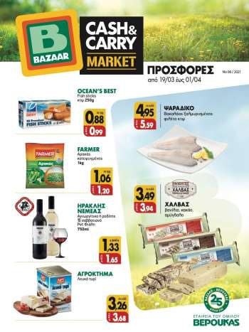 Φυλλάδια Bazaar Cash & Carry - 19.03.2021 - 01.04.2021.
