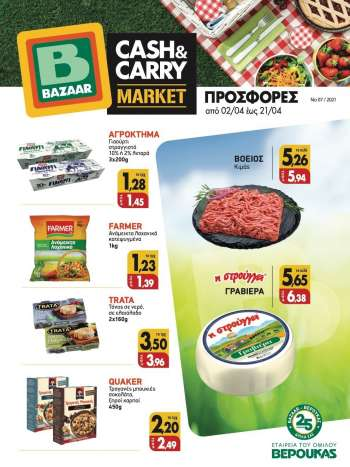 Φυλλάδια Bazaar Cash & Carry - 02.04.2021 - 21.04.2021.