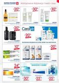 Gazetka Super-Pharm - 9.5.2019 - 22.5.2019.