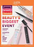 Ulta Beauty Flyer - 08.30.2020 - 09.19.2020.